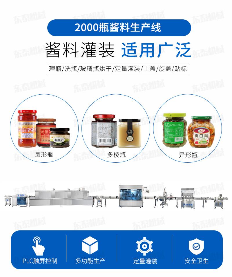 酱料市场趋向高端化 辣椒酱灌装机生产线技术升级是关键