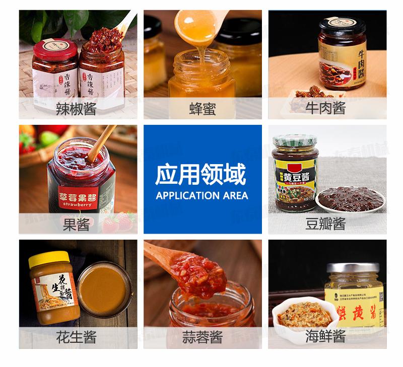 保障酱料质量,辣椒酱灌装机设备至关重要