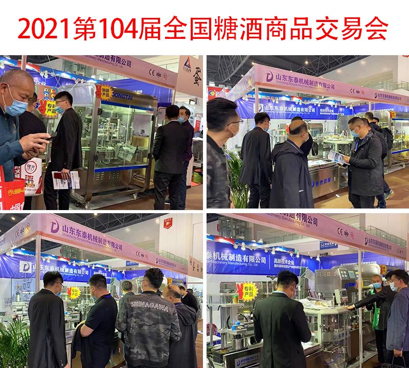 东泰机械参加成都第104届全国糖酒会,酱料灌装机火爆销售