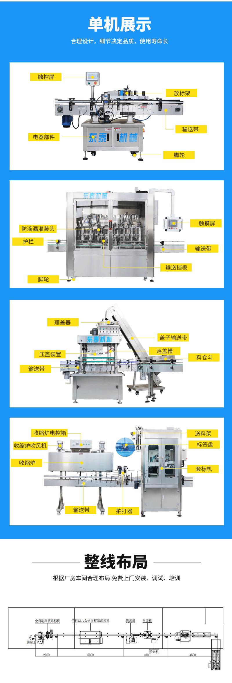 酱料灌装机生产线