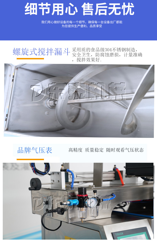全自动立式酱料包装机